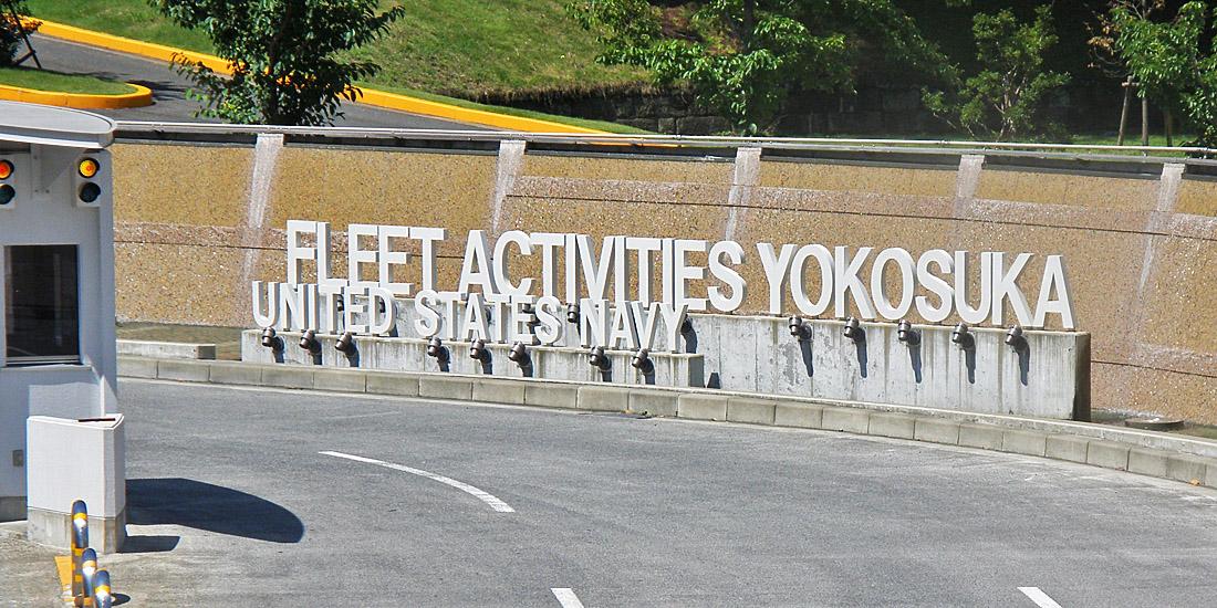 横須賀 米 軍 基地 コロナ