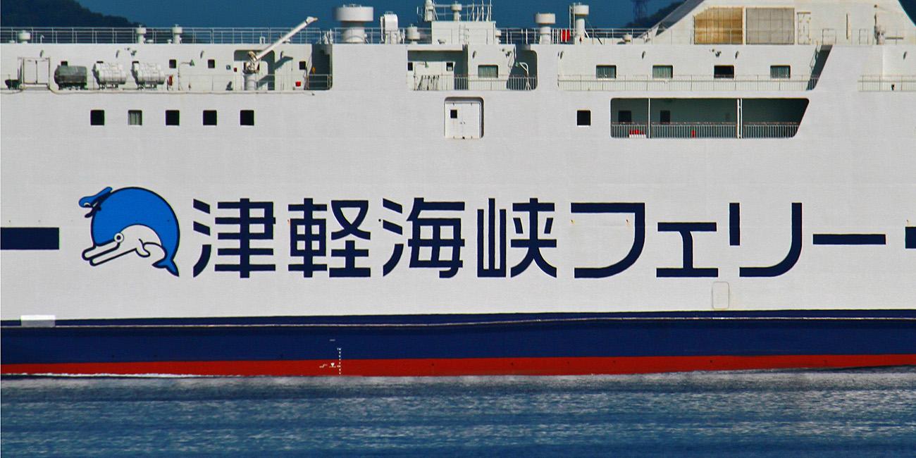 海峡 フェリー 津軽